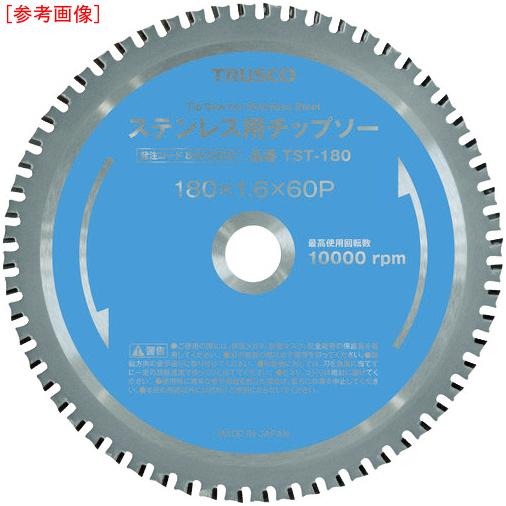 トラスコ中山 TRUSCO ステンレス用チップソー Φ305 TST305