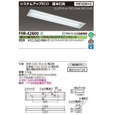 東芝 FHF32×2 埋込器具 FHR-42800-PD9