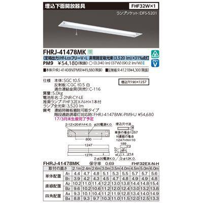 東芝 FHF32×1埋込非常灯電池内蔵 FHRJ-41478MK-PM9
