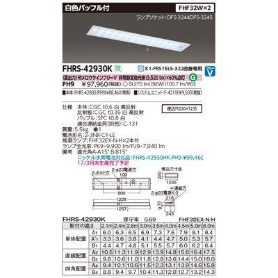 東芝 FHF32×2埋込非常灯電池内蔵60 FHRS-42930K-PH9