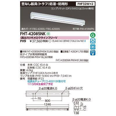 東芝 FHF32×2笠なし形器具防湿防雨 FHT-42085NK-PH9
