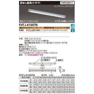 東芝 FHF32×1笠なし形器具電池内蔵 FHTJ-41007N-PA9