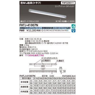 東芝 FHF32×1笠なし形器具非常灯電池 FHTJ-41007N-PM9