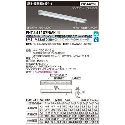 東芝 FHF32×1反射笠器具電池内蔵 FHTJ-41107NMK-PM9