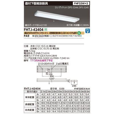 東芝 FHF32×2直付器具非常灯電池内蔵 FHTJ-42404-PA9