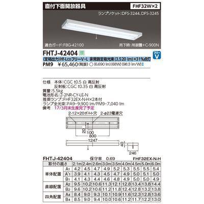 東芝 FHF32×2直付器具非常灯電池内蔵 FHTJ-42404-PM9
