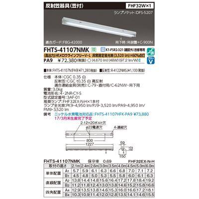 東芝 FHF32×1反射笠器具電池内蔵 FHTS-41107NMK-PA9