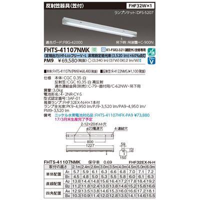 東芝 FHF32×1反射笠器具電池内蔵 FHTS-41107NMK-PM9