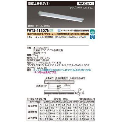 東芝 FHF32×1V形器具非常灯電池内蔵 FHTS-41307N-PA9