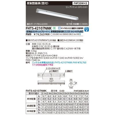 東芝 FHF32×2反射笠器具非常灯電池内 FHTS-42107NMK-PM9
