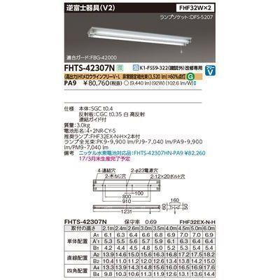 東芝 FHF32×2V形器具非常灯電池内蔵 FHTS-42307N-PA9