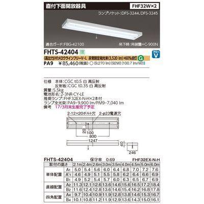 東芝 FHF32×2直付器具非常灯電池内蔵 FHTS-42404-PA9