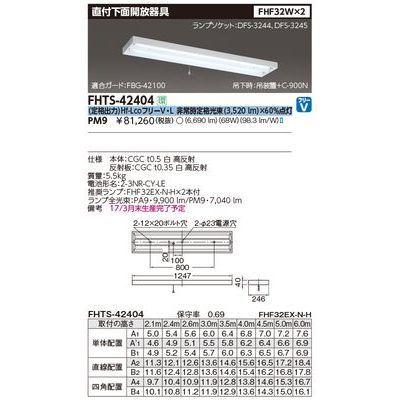 東芝 FHF32×2直付器具非常灯電池内蔵 FHTS-42404-PM9