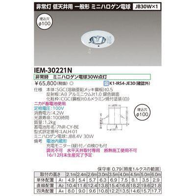東芝 JB30埋込非常灯電池内蔵低天井用 IEM-30221N