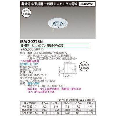 東芝 JB30×1埋込非常灯電池内蔵中天井 IEM-30223N