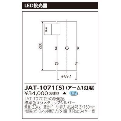 東芝 LED投光器用アーム(1灯用) JAT-1071(S)