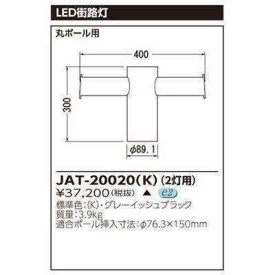 東芝 アーム 2灯用 JAT-20020(K)