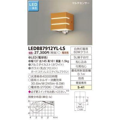 東芝 LEDアウトドアブラケット LEDB87912YL-LS