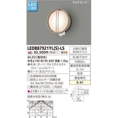 東芝 LEDアウトドアブラケット LEDB87921YL(S)-LS