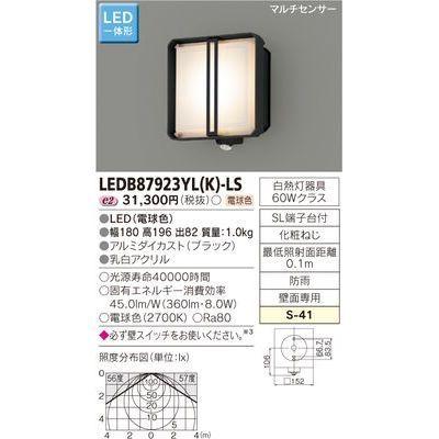 東芝 LEDアウトドアブラケット LEDB87923YL(K)-LS