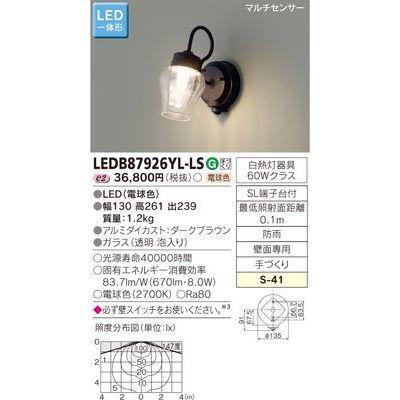 東芝 LEDアウトドアブラケット LEDB87926YL-LS