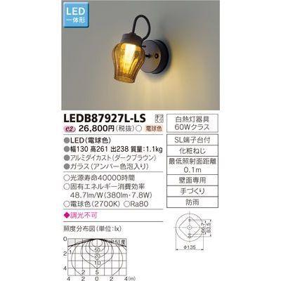 東芝 LEDアウトドアブラケット LEDB87927L-LS