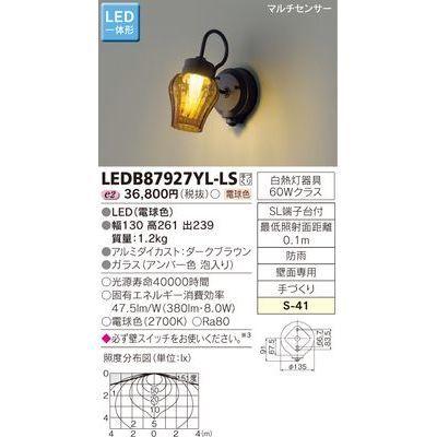 東芝 LEDアウトドアブラケット LEDB87927YL-LS