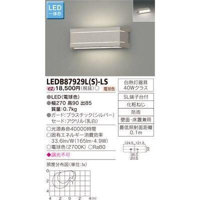 東芝 LEDアウトドアブラケット LEDB87929L(S)-LS