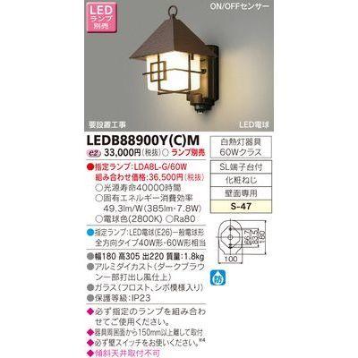 東芝 LEDアウトドアブラケット(ランプ別売) LEDB88900Y(C)M