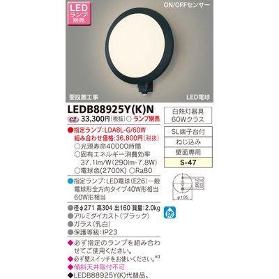 東芝 LEDアウトドアブラケット(ランプ別売) LEDB88925Y(K)N