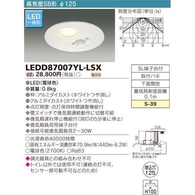 東芝 LEDダウンライト LEDD87007YL-LSX