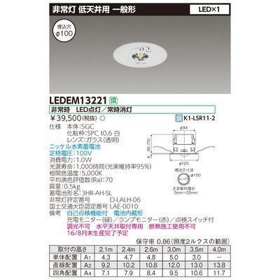 東芝 低天井用埋込LED非常灯専用形 LEDEM13221