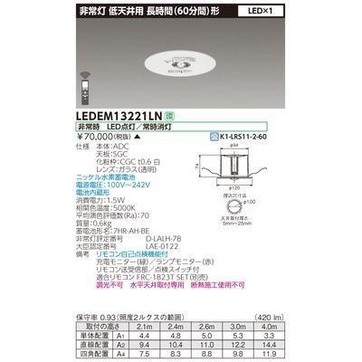 東芝 低天井用埋込長時間LED非常灯専用形 LEDEM13221LN【納期目安:追って連絡】