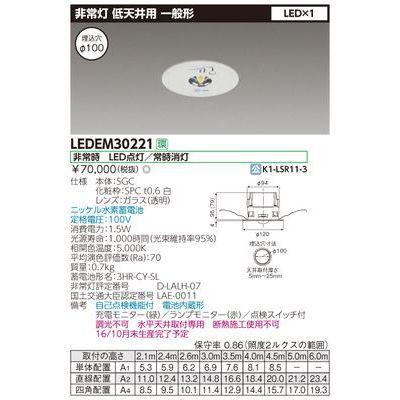 東芝 低天井用埋込LED非常灯専用形 LEDEM30221