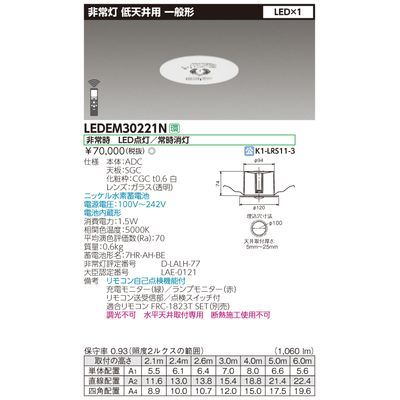 東芝 一般 LEDEM30221N