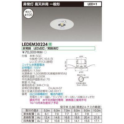 東芝 高天井用埋込LED非常灯専用形 LEDEM30224