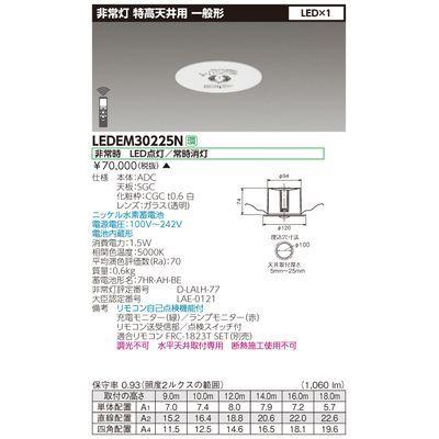 東芝 特高天井用埋込LED非常灯専用形 LEDEM30225N【納期目安:追って連絡】