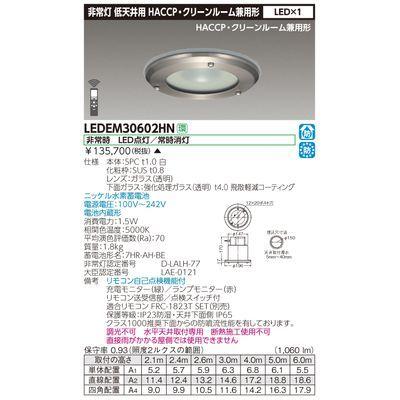 東芝 埋込HACCP3低LED非常灯専用形 LEDEM30602HN