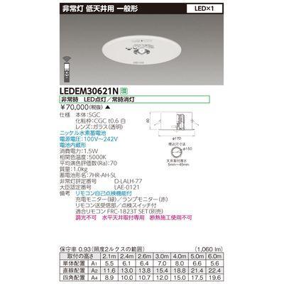 東芝 一般 LEDEM30621N