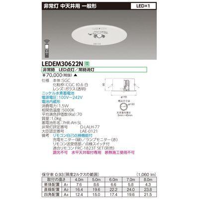 東芝 φ150一体30中LED非常灯専用形 LEDEM30622N