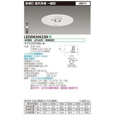 東芝 φ150一体30高LED非常灯専用形 LEDEM30623N