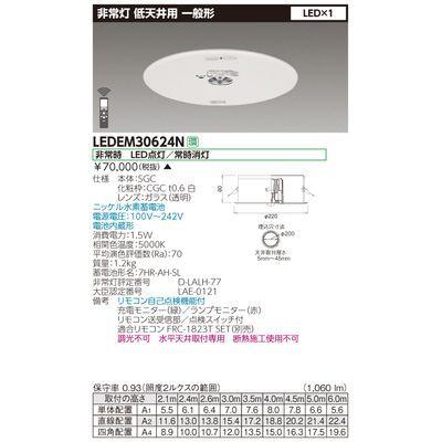 東芝 一般 LEDEM30624N
