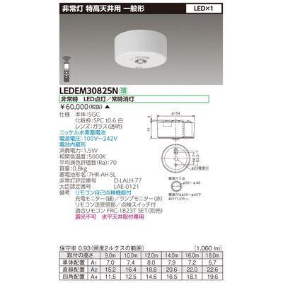 東芝 特高天井用直付LED非常灯専用形 LEDEM30825N