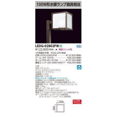 東芝 防水モジュールLED街路灯 LEDG-02802FW【納期目安:追って連絡】