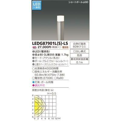 東芝 LEDガーデンライト・門柱灯 LEDG87901L(S)-LS