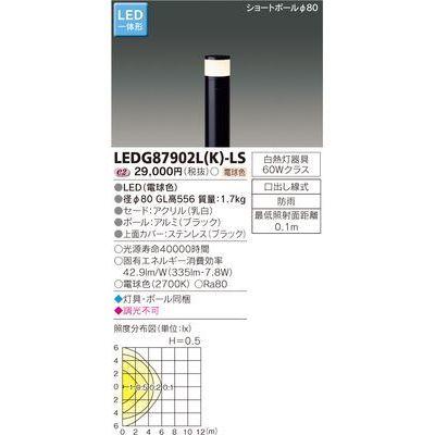 東芝 LEDガーデンライト・門柱灯 LEDG87902L(K)-LS