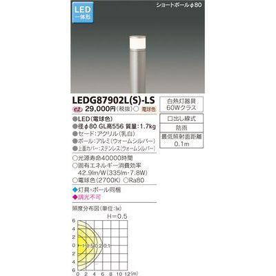 東芝 LEDガーデンライト・門柱灯 LEDG87902L(S)-LS