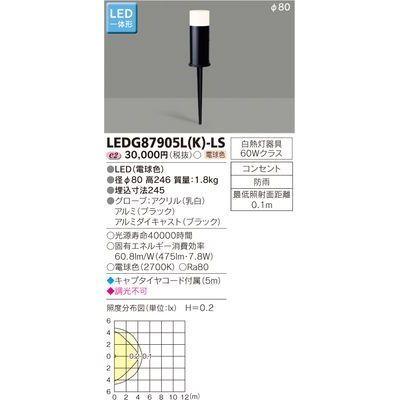 東芝 LEDガーデンライト・門柱灯 LEDG87905L(K)-LS