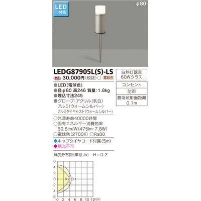 東芝 LEDガーデンライト・門柱灯 LEDG87905L(S)-LS