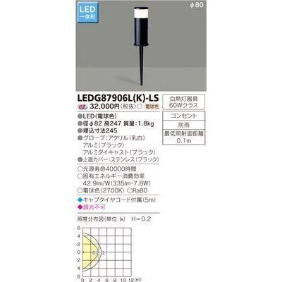 東芝 LEDガーデンライト・門柱灯 LEDG87906L(K)-LS